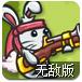 猎魔兔子大冒险无敌版