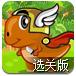 大小恐龙历险记2选关版