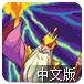 勇者塔冒险中文版