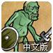僵尸骑士中文版