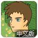安德大冒險中文版