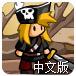 梦幻之战:冒险故事中文版