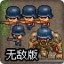 二战帝国2无敌修改版