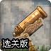 达文西大炮2选关修改版