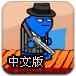 混乱枪战射击2中文版