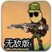 超级特种士兵2无敌修改版