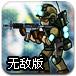 飞虎救援英雄2中文无敌修改版