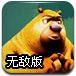 熊二复仇无敌修改版