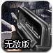 特级神枪手2无敌修改版