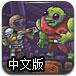 僵尸捕杀者2时光机器中文版