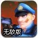 警察大战僵尸第二部中文无敌版
