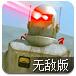 量子机器人冒险2无敌版
