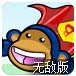 猴子超人射气球无敌版