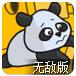 熊猫勇士无敌版