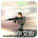 死亡扳机2中文版